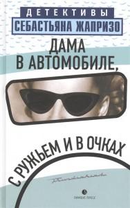Книга Дама в автомобиле, с ружьем и в очках