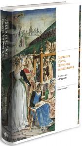 Книга Династия д'Эсте. Политика великолепия. Ренессанс в Ферраре