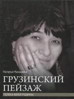 Книга Грузинский пейзаж