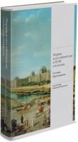 Книга Париж и его обитатели в 18 столетии: столица Просвещения