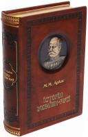 Книга Історія України-Русі (колекційне видання)