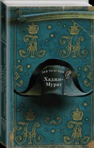 Книга Хаджи-Мурат