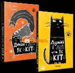 Книга Думай і дій як кіт (суперкомплект з 2 книг)