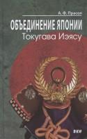 Книга Объединение Японии. Токугава Иэясу
