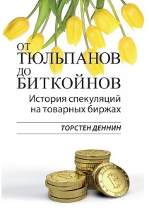 Книга От тюльпанов до биткойнов. История спекуляций на товарных биржах