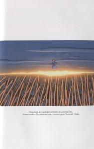 фото страниц Волшебные миры Хаяо Миядзаки #15