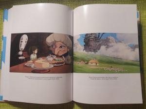 фото страниц Волшебные миры Хаяо Миядзаки #4