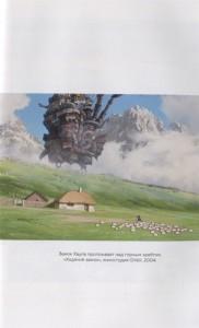 фото страниц Волшебные миры Хаяо Миядзаки #17
