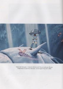 фото страниц Волшебные миры Хаяо Миядзаки #16
