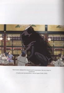 фото страниц Волшебные миры Хаяо Миядзаки #5