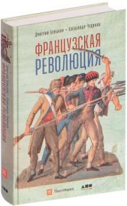 Книга Французская революция