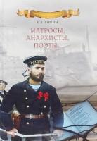 Книга Матросы, анархисты, поэты…