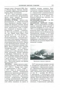 фото страниц Японское море. Энциклопедия #5
