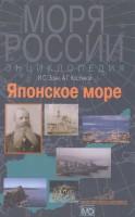 Книга Японское море. Энциклопедия