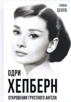 Книга Одри Хепберн. Откровения о жизни, грусти и любви