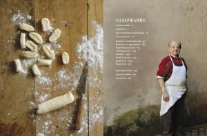 фото страниц Мечта гурмана. Рим. Оригинальные и классические рецепты из Вечного города #3
