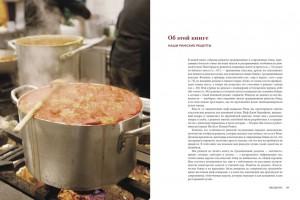 фото страниц Мечта гурмана. Рим. Оригинальные и классические рецепты из Вечного города #4