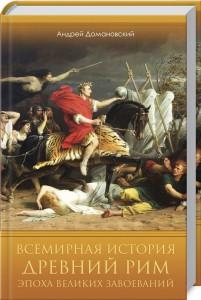 Книга Всемирная история. Древний Рим. Эпоха великих завоеваний