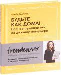 Книга Будьте как дома! Полное руководство по дизайну интерьера