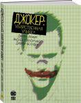 Книга Джокер. Убийственная улыбка