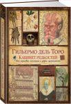 Книга Кабинет редкостей. Мои зарисовки, коллекции и другие одержимости