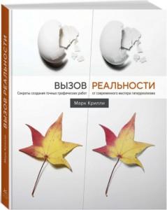 Книга Вызов реальности. Секреты создания точных графических работ от современного мастера гиперреализма