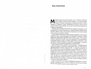 фото страниц Перспективи української революції #5