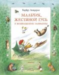 Книга Мальчик, Жестяной Гусь и возвращение Элефанты