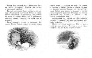 фото страниц Мальчик, Жестяной Гусь и возвращение Элефанты #7