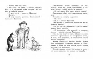 фото страниц Мальчик, Жестяной Гусь и возвращение Элефанты #5