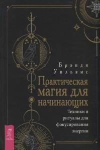 Книга Практическая магия для начинающих