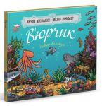 Книга В'юрчик. Рибун-балакун