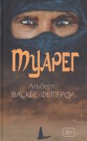 Книга Туарег. Воин пустыни