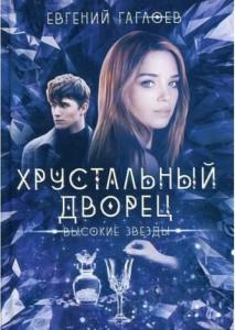 Книга Высокие звезды