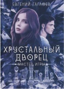 Книга Хрустальный дворец. Мастер игры