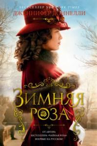 Книга Зимняя роза