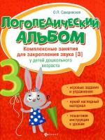 Книга Логопедический альбом. Комплексные занятия для закрепления звука [З] у детей дошкольного возраста