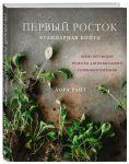 Книга Первый росток. Яркие веганские рецепты для правильного сезонного питания