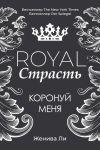 Книга Royal Страсть. Коронуй меня