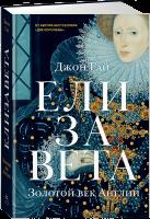 Книга Елизавета. Золотой век Англии