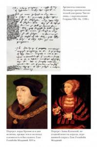 фото страниц История Англии (суперкомплект из 3 книг) #15