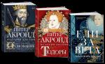 Книга История Англии (суперкомплект из 3 книг)