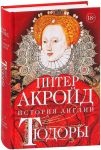 фото страниц История Англии (суперкомплект из 3 книг) #12