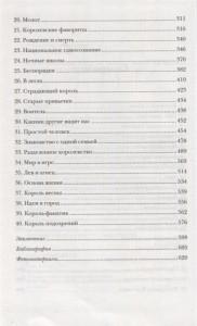 фото страниц История Англии (суперкомплект из 3 книг) #8