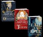 фото страниц История Англии (суперкомплект из 3 книг) #2