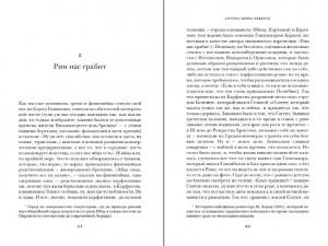 фото страниц История Испании #11