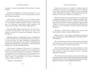 фото страниц История Испании #7