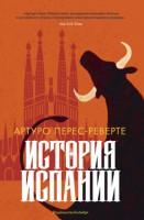 Книга История Испании