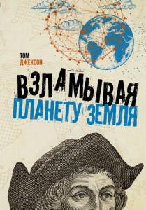 Книга Взламывая планету Земля