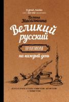 Книга Великий русский: практикум на каждый день